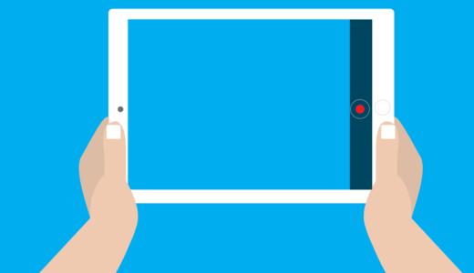 【8個に厳選】勉強を効率化するiPadアプリとは?【2021最新版】