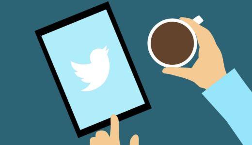 【9選】大学生がTwitterをやるべき理由とは?【SNS運用は将来に繋がります】