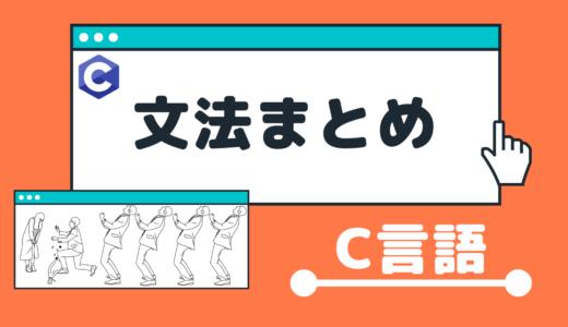 【C言語入門編】 全て基本文をまとめ(22記事)