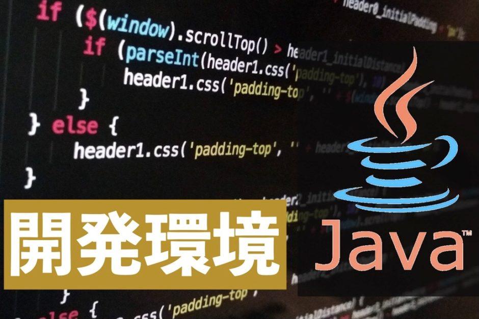 【Java解説】簡単に環境開発を作ってみよう!【1分でできる】