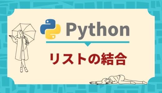 【Python】リストの結合(extend関数)【超わかりやすく解説】