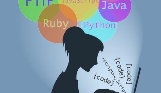 【結論】初心者が始めるべきプログラミング言語とは?【現役大学生が紹介します】
