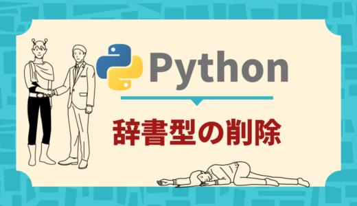 【Python】辞書型の削除【超わかりやすく解説】