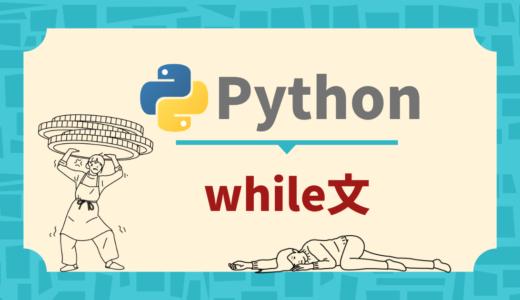 【Python】while文(while〜else文)【超わかりやすく解説】
