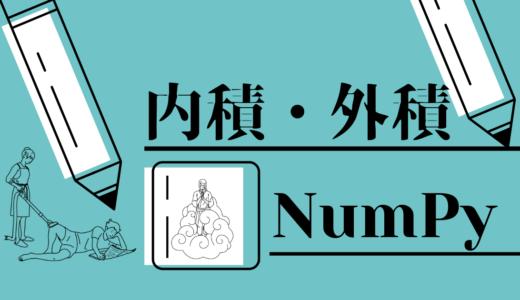 【Numpy】内積・外積をPythonで実装する方法