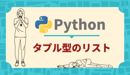 【Python】タプル型のリスト【超わかりやすく解説】