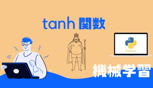 【活性化関数】tanh関数とは?【超わかりやすく解説】