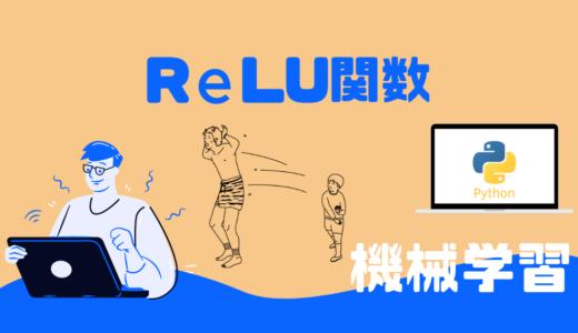 【活性化関数】ReLU関数(ランプ関数)とは?【超わかりやすく解説】