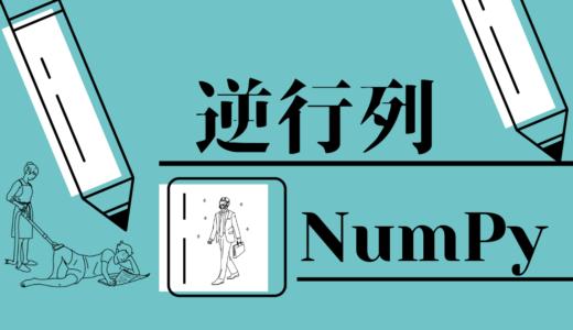 【Numpy】逆行列をPythonで実装する方法