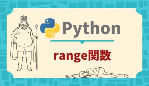 【Python】range関数【超わかりやすく解説】