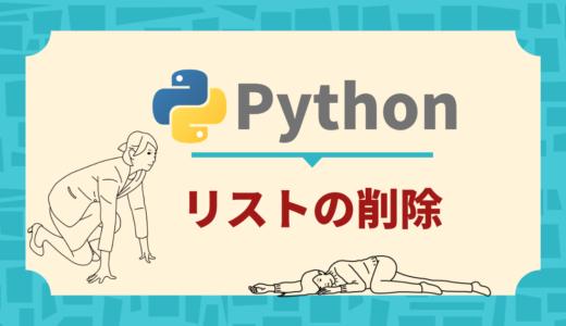 【Python】リストの削除(popメソッド, removeメソッド)【超わかりやすく解説】