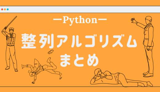 各種ソートアルゴリズムをPythonで実装