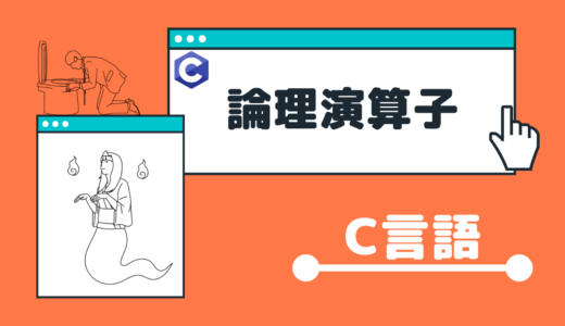 【C言語】論理演算子【超わかりやすく解説】