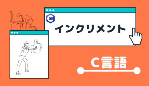 【C言語】インクリメント演算子の使い方(前置・後置)【超わかりやすく解説】