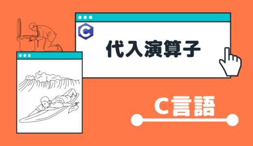 【C言語】代入演算子【超わかりやすく解説】