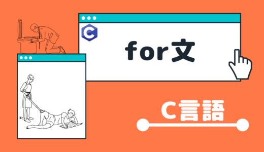 【C言語】for文の使い方【超わかりやすく解説】