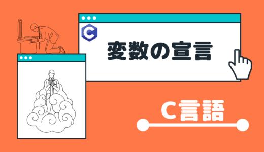 【C言語】変数の宣言【超わかりやすく解説】
