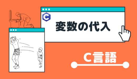 【C言語】変数の代入【超わかりやすく解説】