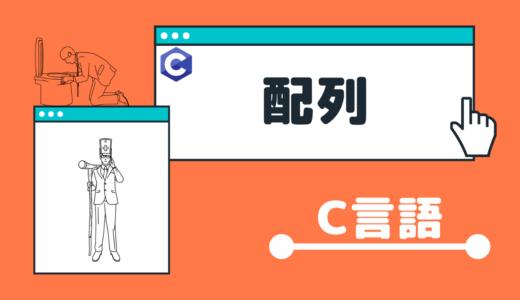 【C言語】配列とは【超わかりやすく解説】