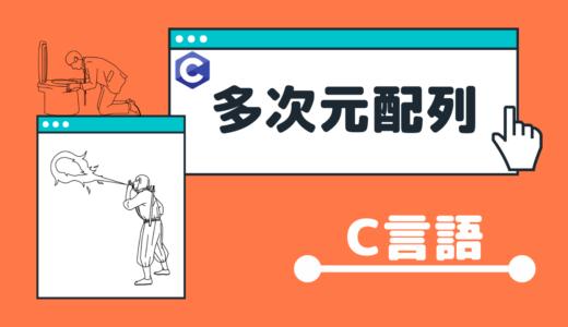 【C言語】多次元配列【超わかりやすく解説】