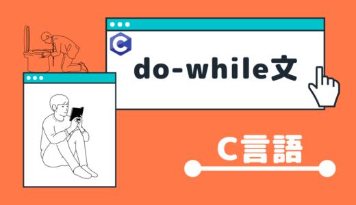 【C言語】do〜while文の使い方【超わかりやすく解説】