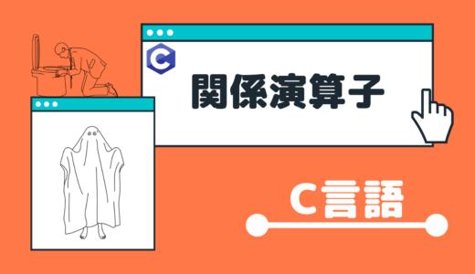 【C言語】関係演算子【超わかりやすく解説】