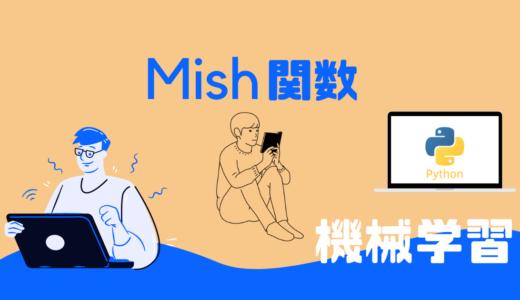 【活性化関数】Mish関数とは?【超わかりやすく解説】