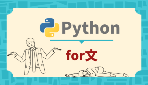 【Python】for文【超わかりやすく解説】