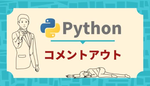 【Python】コメントアウト(1行, 複数行)【超わかりやすく解説】