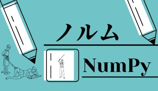 【Numpy】ノルムをPythonで実装する方法