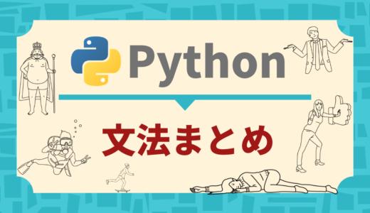 【Python入門編】 全て基本文をまとめ(18記事)