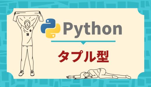 【Python】タプル型【超わかりやすく解説】