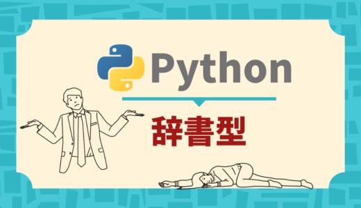 【Python】辞書型(追加,取り出し)【超わかりやすく解説】