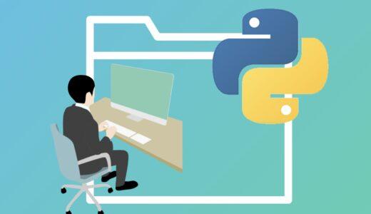 Pythonで画像サイズを一括変更!【超簡単】