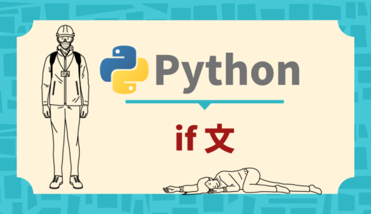 【Python】if文 (elif, else)【超わかりやすく解説】