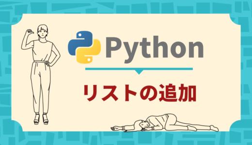 【Python】リストの追加(appendメソッド,insertメソッド)【超わかりやすく解説】