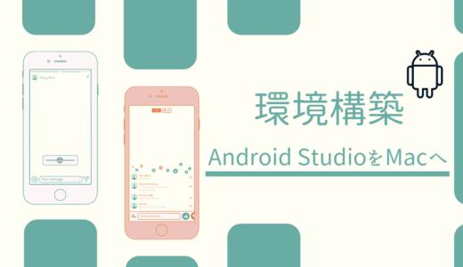 【最新版】AndroidStudioのMacへインストール方法