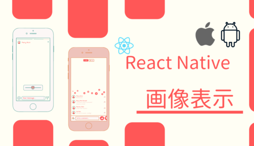 【ReactNative】画像を表示する方法【Imageタグ】