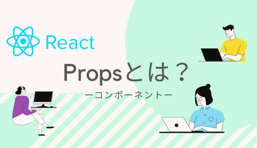 【React入門】Propsとは?
