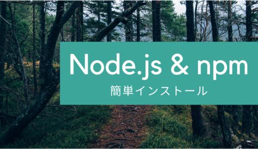 Node.js・npmのインストール方法をわかりやすく解説!