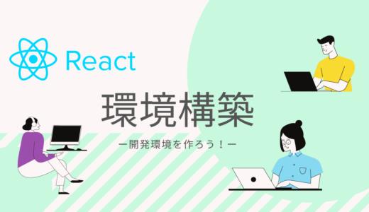 【React入門】ReactをMacに環境構築【超詳しく解説します】
