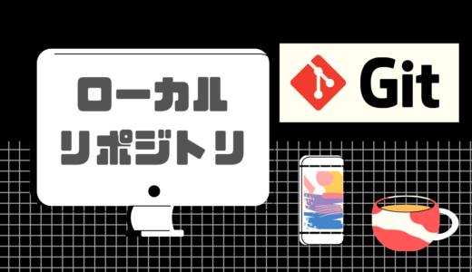 【Git】ローカルリポジトリとは?【図解でわかり易く解説】