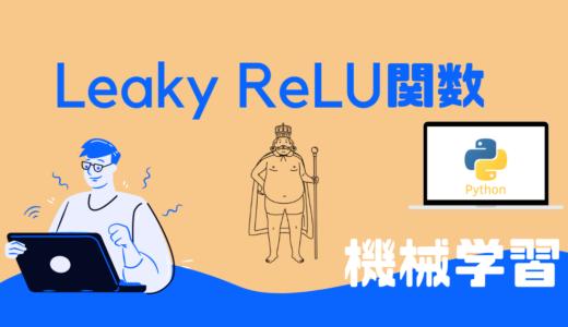 【活性化関数】Leaky ReLU関数とは?【超わかりやすく解説】