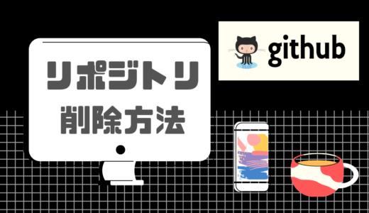 【GitHub】リポジトリを削除する方法【超わかりやすく】