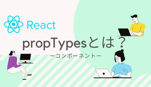 【React】propTypesで型を指定する方法!