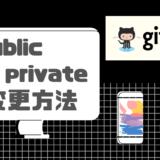 【Mac】Gitのインストール方法【超わかりやすく解説】