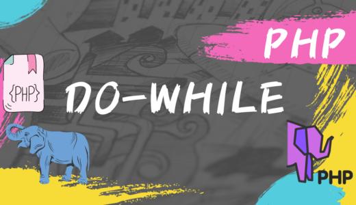 【PHP】do-while文【超わかりやすく解説】