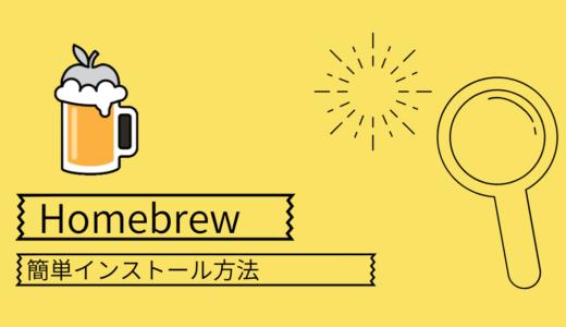 MacへHomebrewのインストール【最新版】