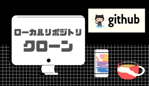 【GitHub】リポジトリをローカルにクローンする方法【超わかりやすく解説】