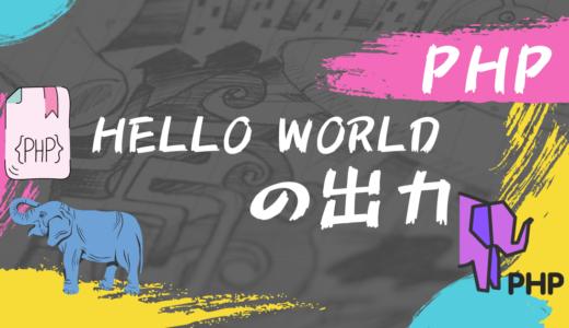【PHP】Hello Worldの出力方法!【世界一わかりやすい】